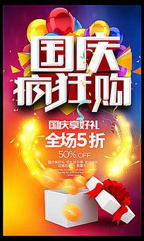 国庆疯狂购国庆节海报设计