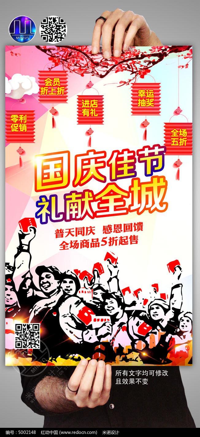 国庆佳节活动促销海报模板图片