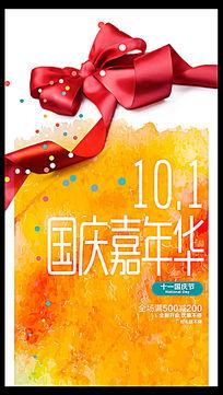 国庆嘉年华商场促销海报设计