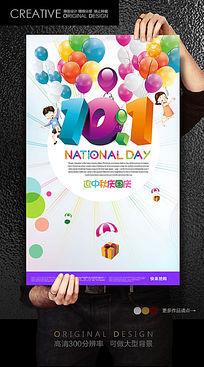 国庆节童装促销海报设计