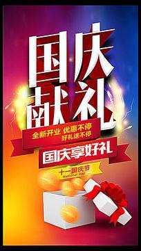 国庆献礼节日促销海报设计