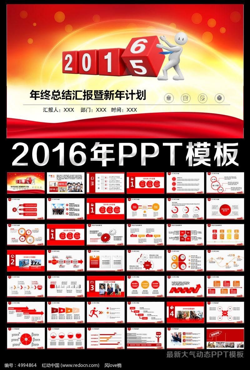 红色大气2016年终总结新年计划PPT模板