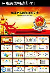 红色大气中国税务国税局年终总结PPT模板