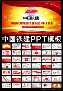 红色大气中国铁建中铁集团公司工作PPT模板