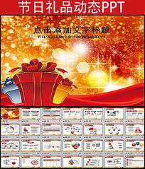 红色喜庆节日礼物礼品PPT模板