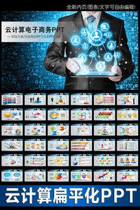 互联网金融互联网网络信息云计算PPT模板