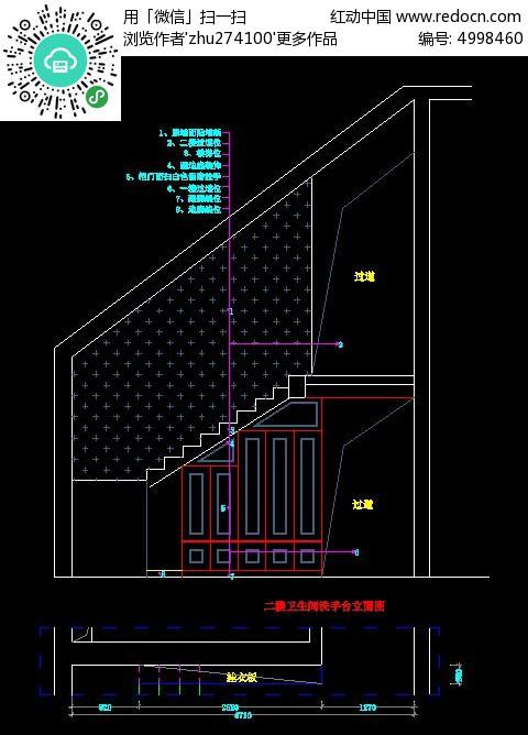 家装楼梯下卫生间洗手台立面设计图