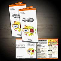 机电产品软件系统活动宣传折页