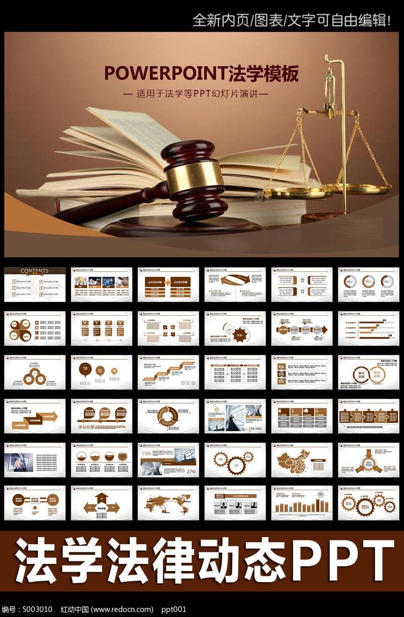 美法院法律法学ppt动态模板