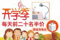 开学季活动促销宣传海报设计