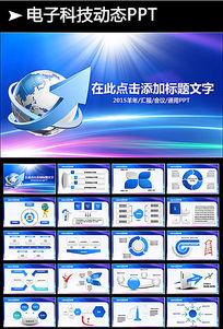 蓝色科技电子企业时尚工作汇报PPT模板