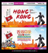 魅力香港旅游公司宣传促销展板