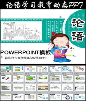 论语学习教育课件PPT模板