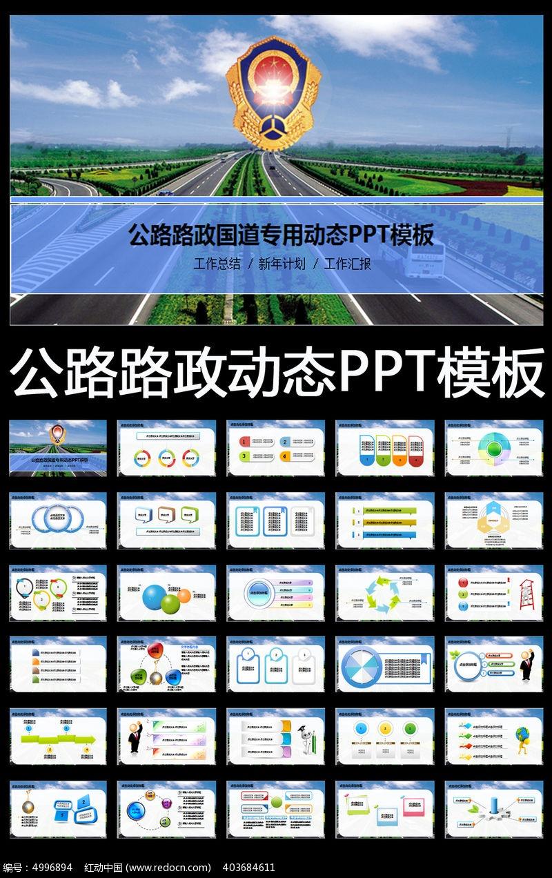 路政高速公路建设发展总结动态PPT模板