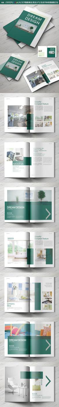 绿色环保简约家居画册设计