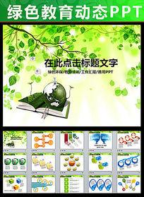绿色时尚教育教学培训课件PPT模板
