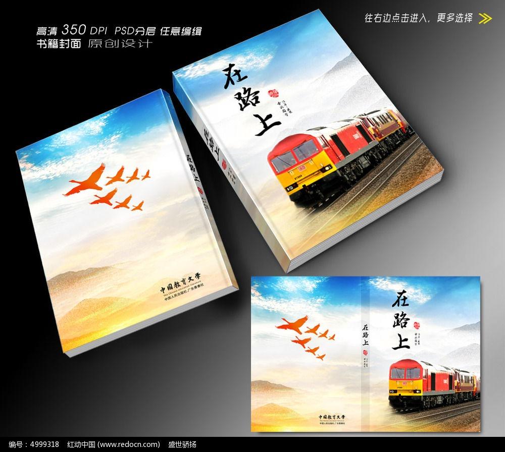 旅游画册封面设计图片