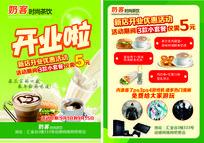 奶客时尚茶饮开业宣传单设计