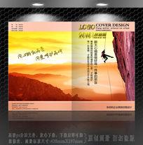 攀登企业文化手册封面设计