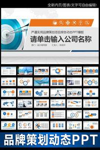 品牌策划公司简介企业介绍PPT模板