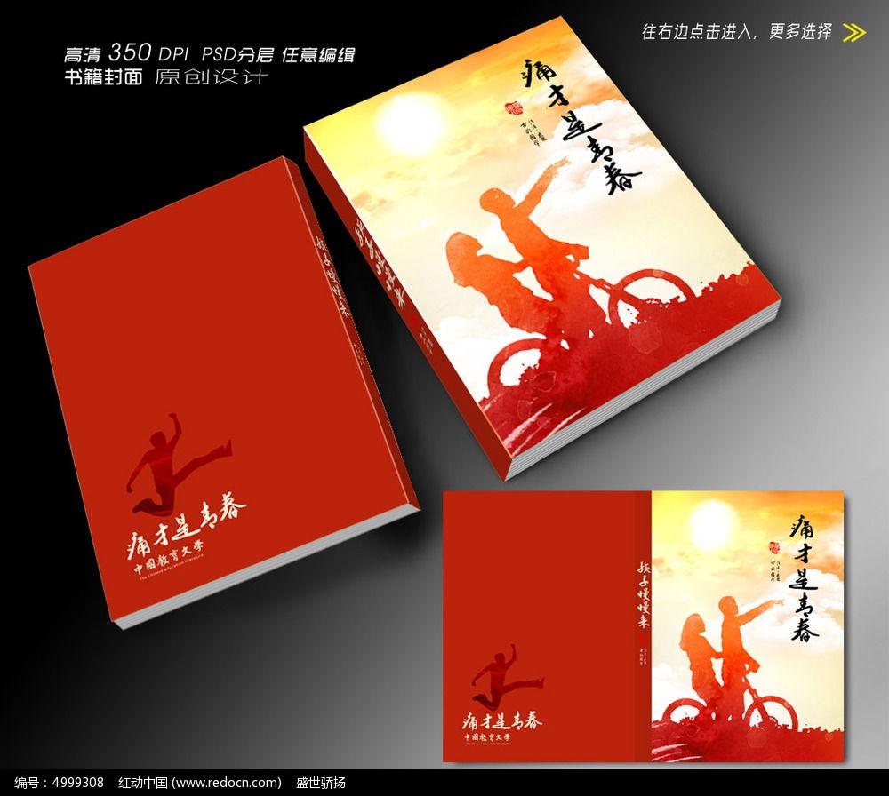 青春书籍封面设计图片
