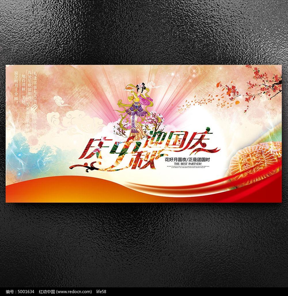 庆中秋迎国庆活动海报素材