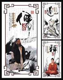 企业文化中国风传统儒释道挂画设计