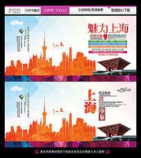 上海印象旅游宣传海报设计