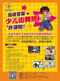 少儿街舞班开课啦宣传单设计
