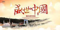 盛世中国国庆节展板设计