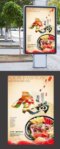 时尚古典中国风餐饮美食海报设计