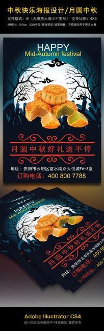 时尚中秋节促销海报设计