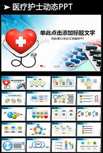 实用医院医生医疗护士动态PPT模板
