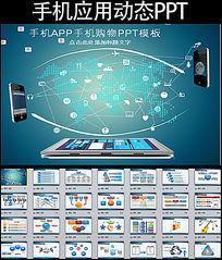 手机购物手机应用网络推广移动互联网PPT模板