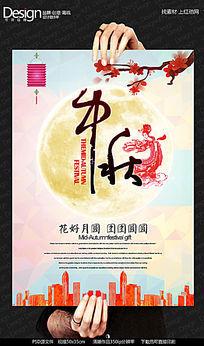 水彩创意中秋节宣传海报设计