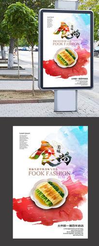 水彩墨美食餐饮海报设计