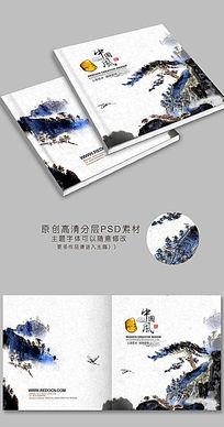 水墨书画画册封面设计