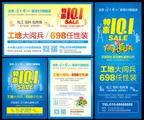 水木南山宣传广告设计源文件