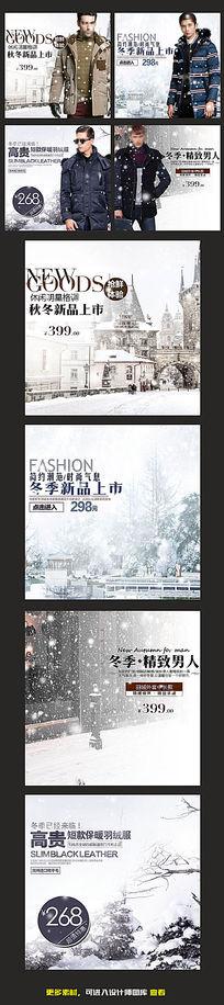 淘宝冬季欧美男装主图设计