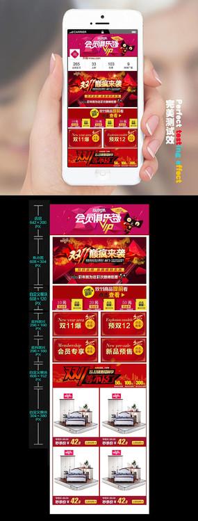 淘宝天猫京东双11双12手机店铺装修首页设计