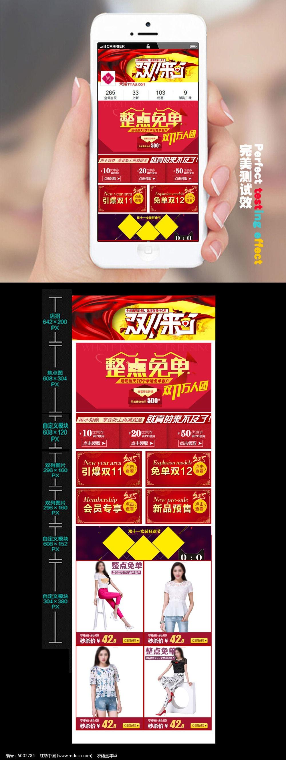 淘宝天猫双11双12手机店铺装修首页图片