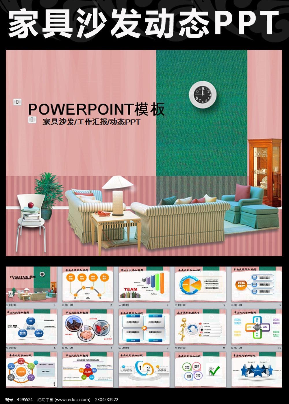 现代简约家居室内设计家具ppt模板图片
