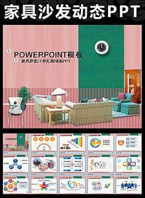 现代简约家居室内设计家具PPT模板