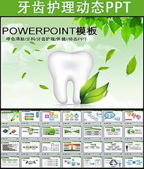 牙齿保健医疗牙医PPT模板