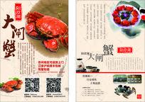 阳澄湖大闸蟹宣传单设计