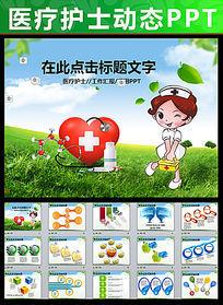 医疗卫生医院医生护士理医药公司动态PPT模板