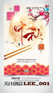 圆满团圆中秋月饼超市促销海报模版