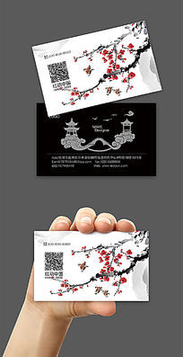 中国风公司名片设计