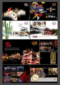 中国风商业地产楼书设计