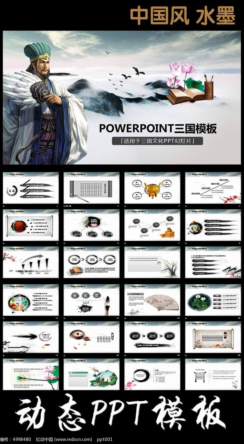 中国风诸葛亮三国ppt动态模板图片